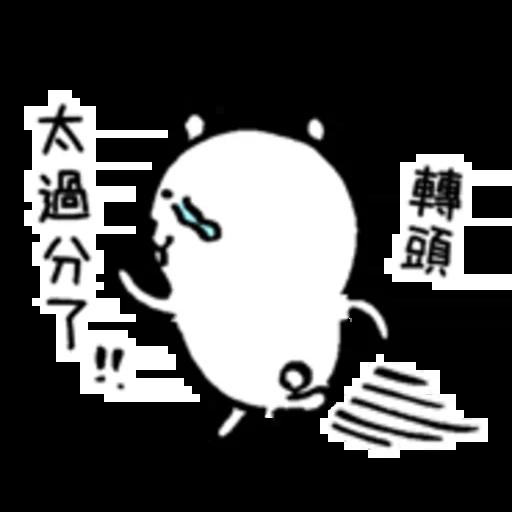 White bear 2 - Sticker 24