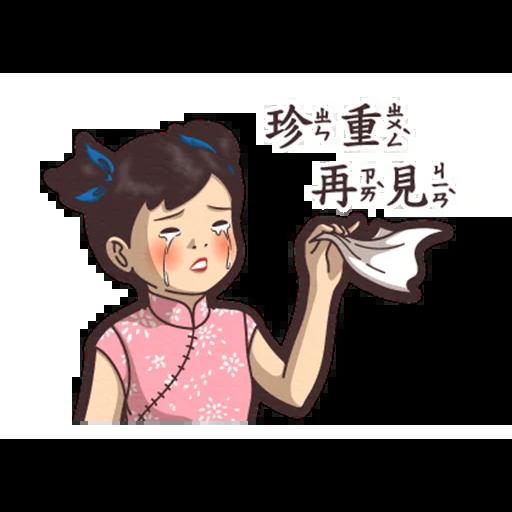 小學課本的逆襲 - Sticker 22