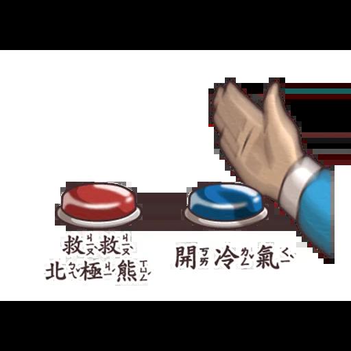 小學課本的逆襲 - Sticker 12