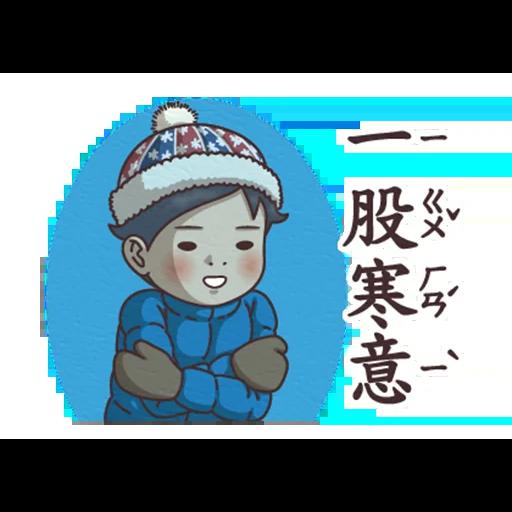 小學課本的逆襲 - Sticker 17