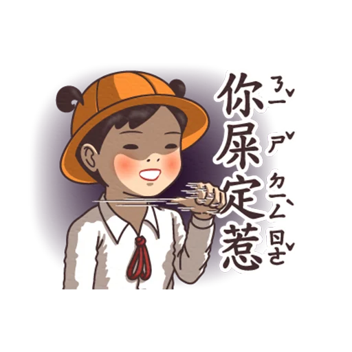 小學課本的逆襲 - Sticker 21