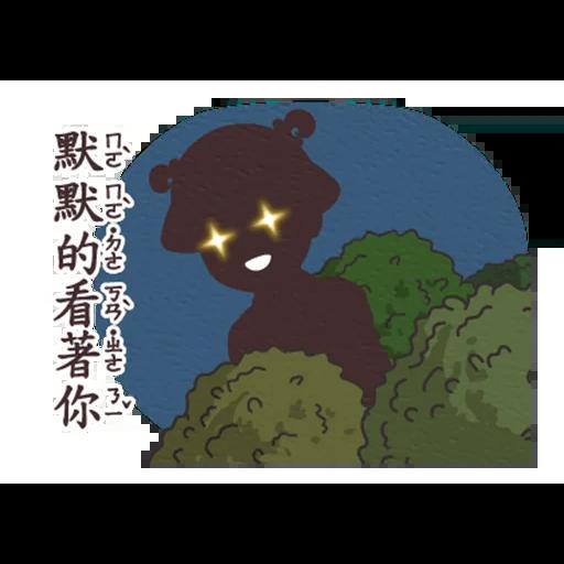 小學課本的逆襲 - Sticker 20