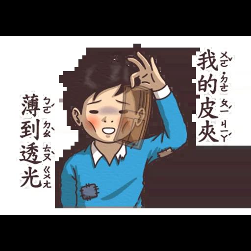 小學課本的逆襲 - Sticker 9