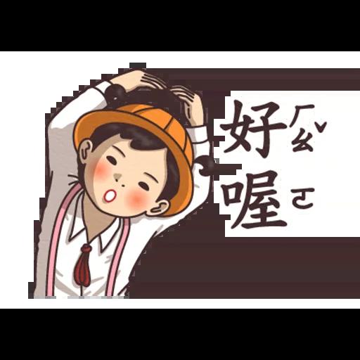 小學課本的逆襲 - Sticker 6