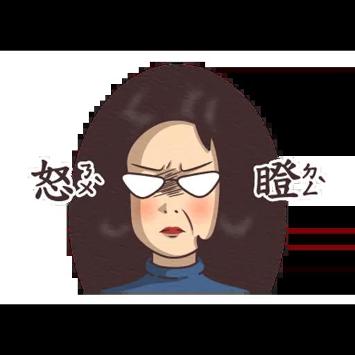 小學課本的逆襲 - Sticker 23