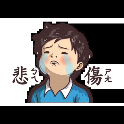 小學課本的逆襲 - Sticker 10