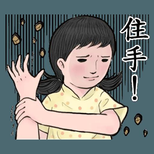 生活週記04 - Sticker 20