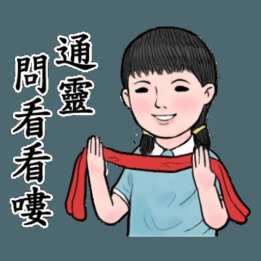 生活週記04 - Sticker 28