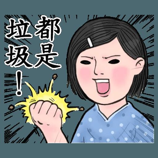 生活週記04 - Sticker 18