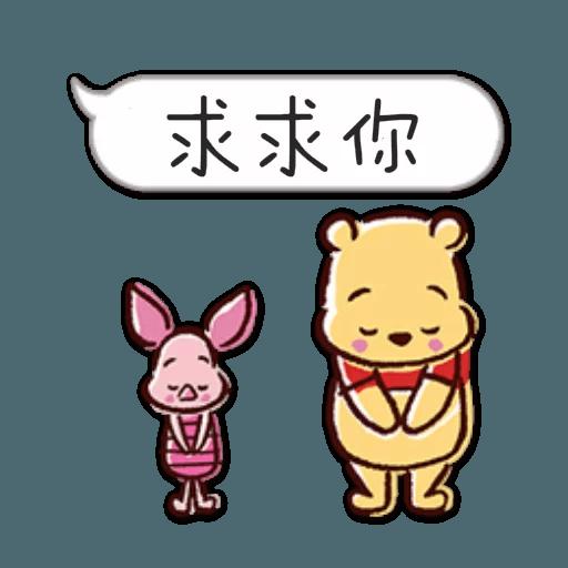 Pooh4 - Sticker 18