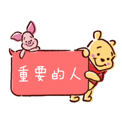 Pooh4 - Sticker 3