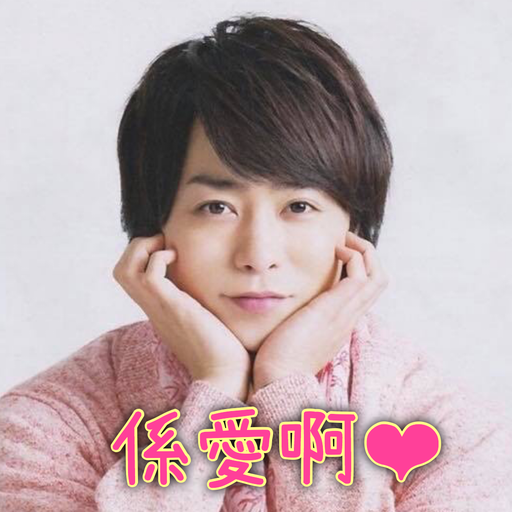 arashi hk language  - Sticker 2