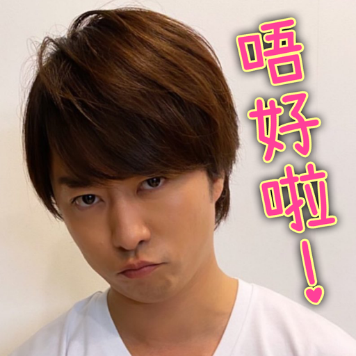 arashi hk language  - Sticker 1
