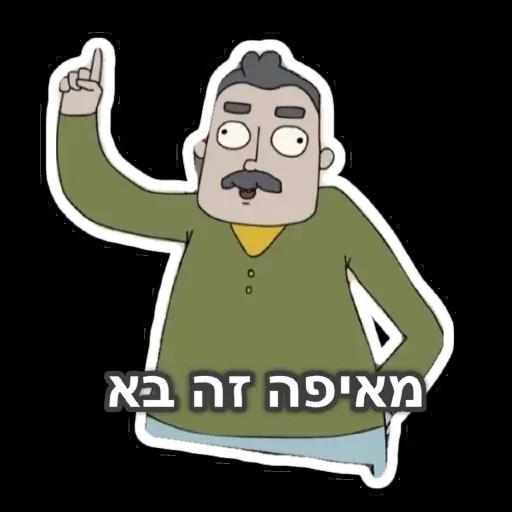 משפחת שווץ - Sticker 23