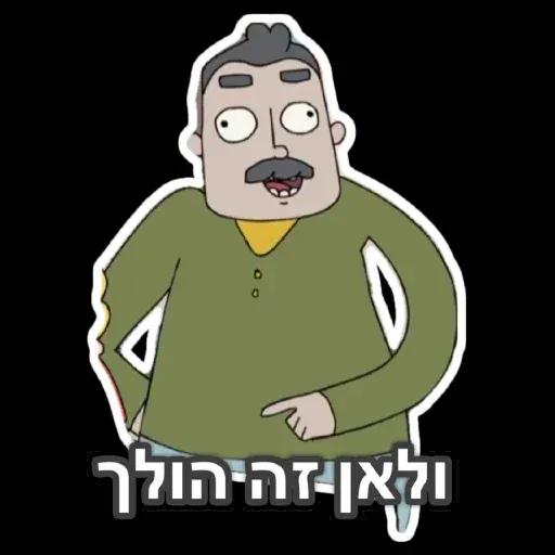 משפחת שווץ - Sticker 24