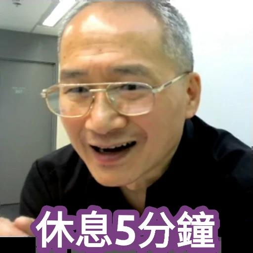 鄧老而不 - Sticker 3