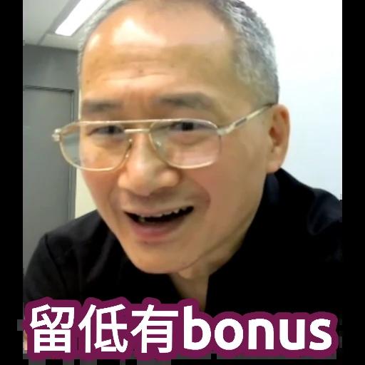 鄧老而不 - Sticker 4