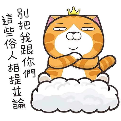 cat - Sticker 9