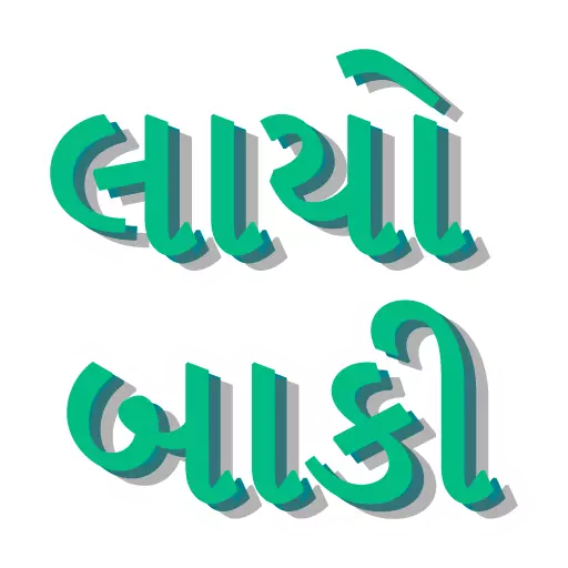 Gujarati 1 - Sticker 8