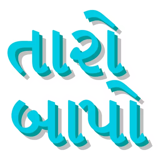 Gujarati 1 - Sticker 23