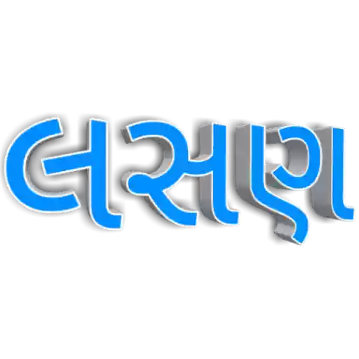 Gujarati 1 - Sticker 24