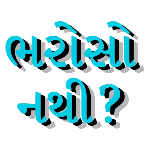 Gujarati 1 - Sticker 10