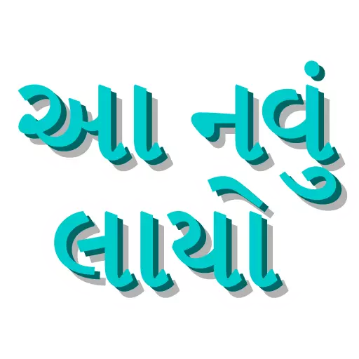 Gujarati 1 - Sticker 19