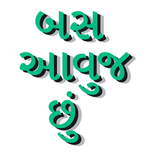 Gujarati 1 - Sticker 5
