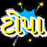 Gujarati 1 - Tray Sticker