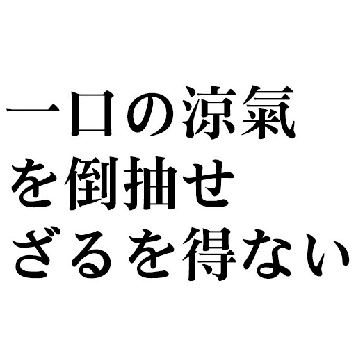 Japtones - Sticker 4