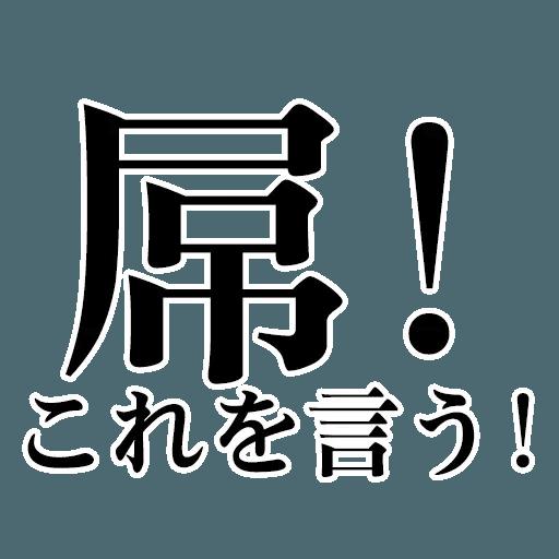 Japtones - Sticker 3