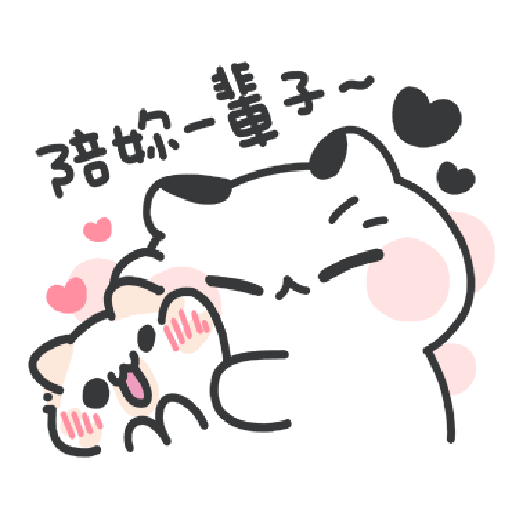 Akunya and Maonya's speak love (1) - Sticker 5