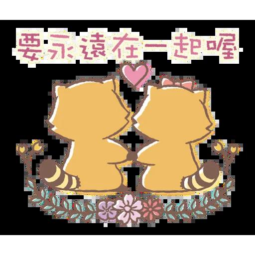 Rascal Love - Sticker 22