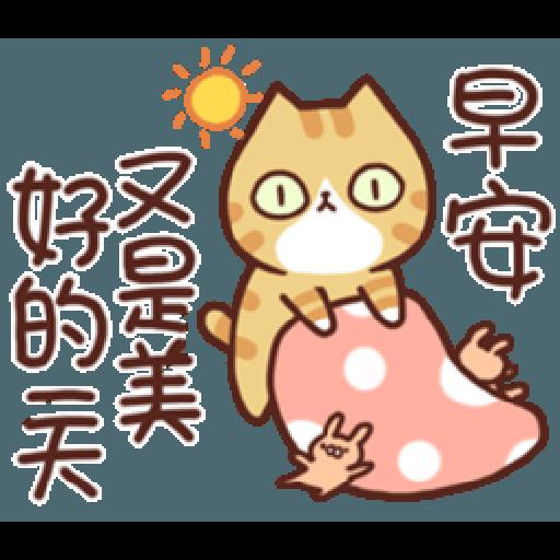 花花肥肥忙忙(日常) - Sticker 23