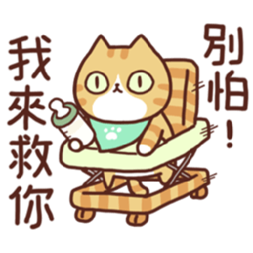 花花肥肥忙忙(日常) - Sticker 7