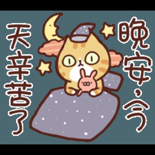 花花肥肥忙忙(日常) - Sticker 28