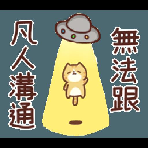 花花肥肥忙忙(日常) - Sticker 3
