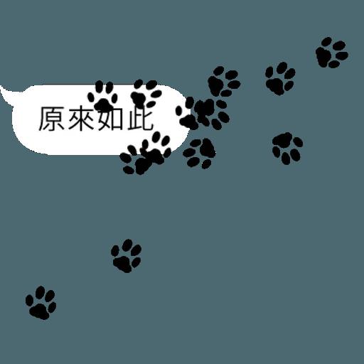 cat words - Sticker 6