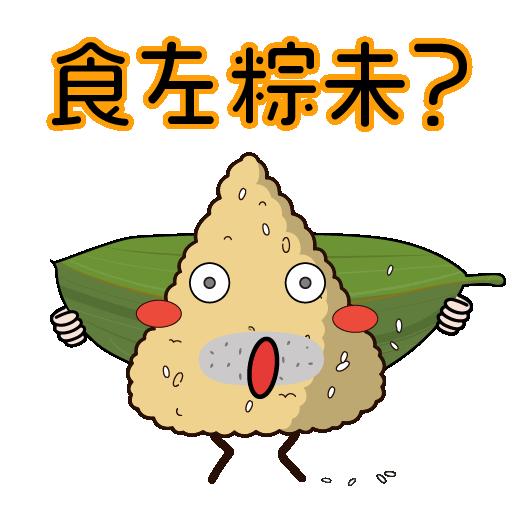 IC_Boy_端午節_dragon-boat- festival - Sticker 1