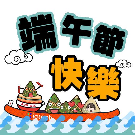 IC_Boy_端午節_dragon-boat- festival - Sticker 5
