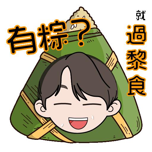 IC_Boy_端午節_dragon-boat- festival - Sticker 6