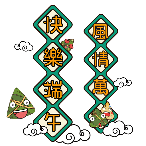 IC_Boy_端午節_dragon-boat- festival - Sticker 3