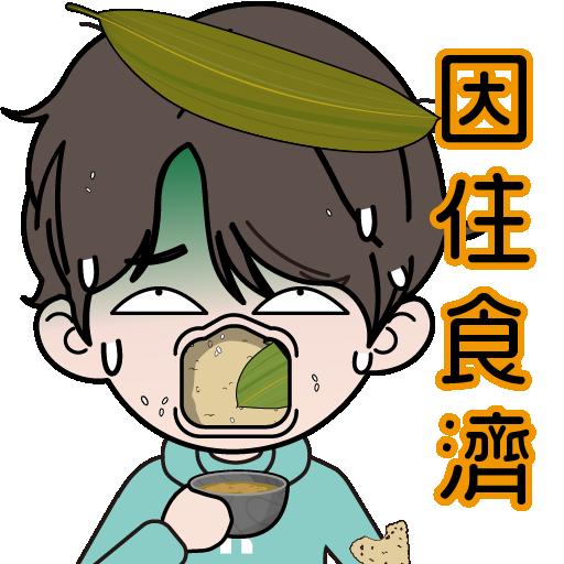 IC_Boy_端午節_dragon-boat- festival - Tray Sticker