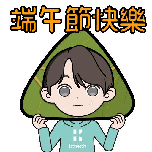 IC_Boy_端午節_dragon-boat- festival - Sticker 11