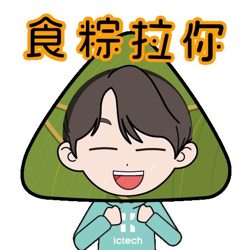 IC_Boy_端午節_dragon-boat- festival - Sticker 2