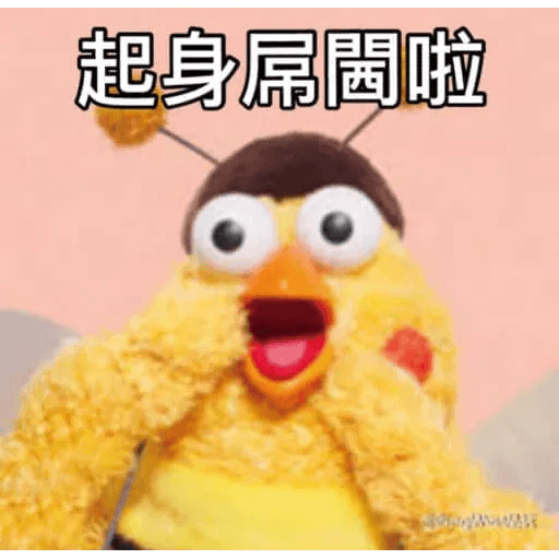 蛙蛙雞雞1 - Sticker 15