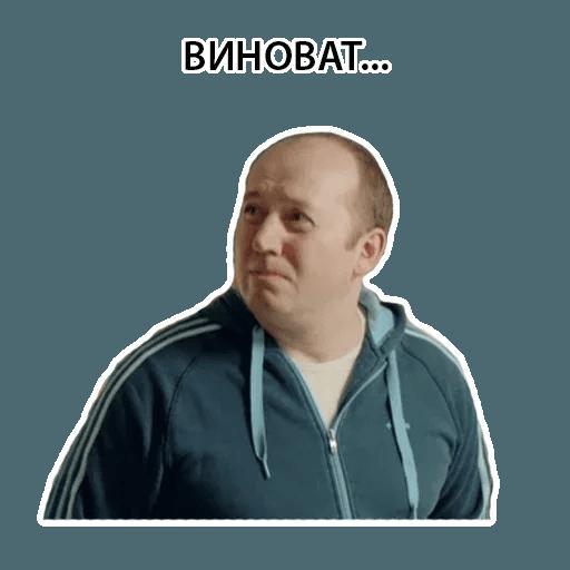 Володя - Sticker 5
