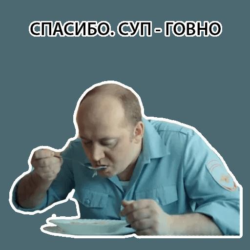 Володя - Sticker 8