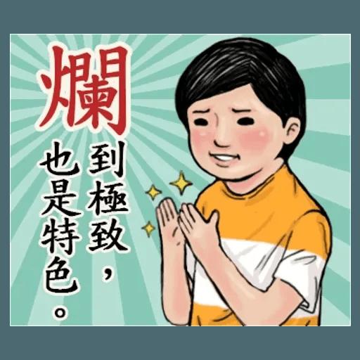 生活週記 - Sticker 18