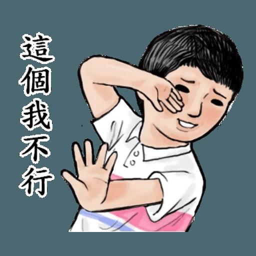 生活週記 - Sticker 22